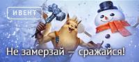 Зимний ивент